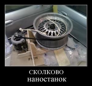 наностанок для полировки дисков