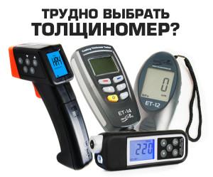 Правильный выбор толщиномера ЛКП