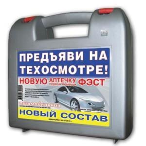 Состав автомобильной аптечки 2016 года по ГОСТу