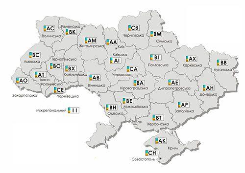Номера автомобилей  по регионам Украины
