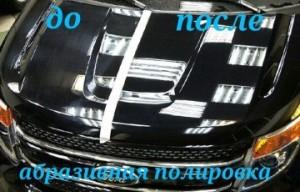 абразивная полировка кузова авто
