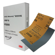 нождачная бумага Р2000
