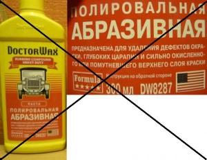 Абразивная полировальная паста, которую не стоит применять для полировки нового автомобиля