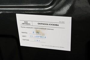 Код краси на автомобтле ВАЗ