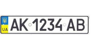 Новый номерной знак автомобиля Украины